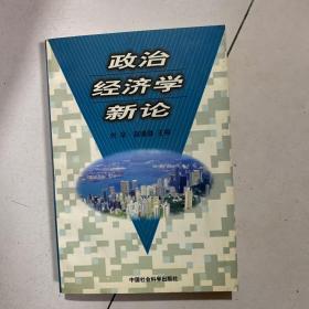 政治经济学新论