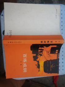 百炼成钢(少版权页)