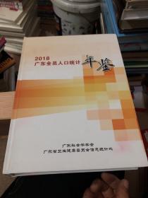 广东全员人口统计年鉴2018