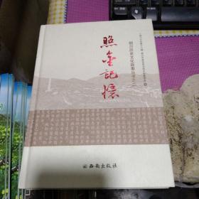 陕西铜川耀州】照金记忆---- 铜川历史文化故事丛书之二