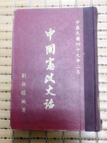 中国宪政史话