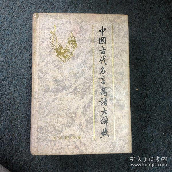 中国古代名言隽语大辞典