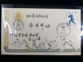 名人信扎:84年第六届全运会上连获2枚金牌的举重冠军李炳军亲笔签名封,正加盖中华人民共和国第六届全国运动会纪念戳2枚,?寄-湖北省gong安县,名人签名封,1987.12.5,gyx221048 李炳军,泰安市人,举重运动员,国际级运动健将,1984年在全国举重锦标赛上打破3项全国纪录夺得2枚金牌.