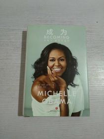 成为:米歇尔·奥巴马自传   精装本