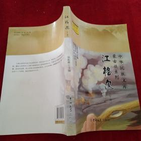 中华民族文库·蒙古族系列——江格尔(下册)