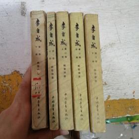 李自成(第一卷上下(第二卷上中下)(破损水印有章)