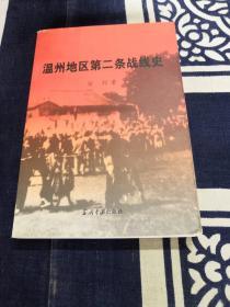 温州地区第二条战线史