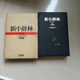 新小辞林(第三版)