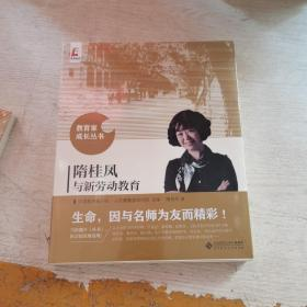 隋桂凤与新劳动教育【未拆封】