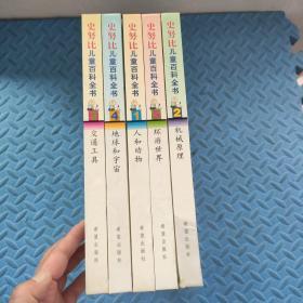 史努比儿童百科全书【全5册】