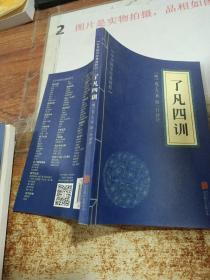 中华国学经典精粹·了凡四训