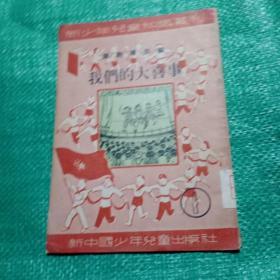 新少年儿童知识丛刊------精美插图本《我们的大喜事》!