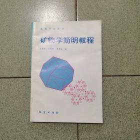 矿物学简明教程