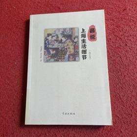 画说上海生活细节(清末卷)