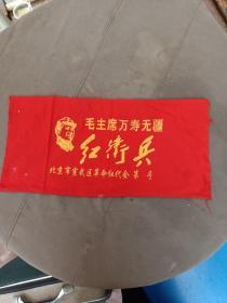 文革,大文革,敬祝毛主席万寿无疆,红卫兵袖章,一个。北京市玄武区革命红代会。详情见图以及描述。