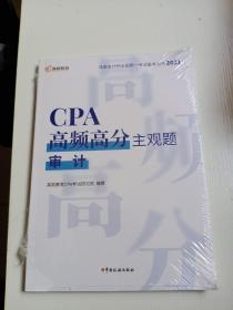 高顿教育 2021年CPA高频高分主观题 审计 备考CPA注册会计师考试辅导教材