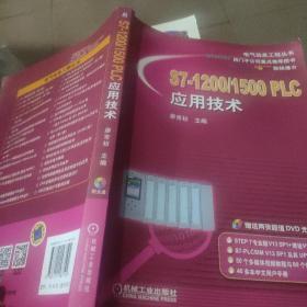 S7-1200/1500 PLC应用技术含光盘