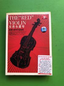 CD:红色小提琴——陈钢小提琴作品专集(原塑封未拆)