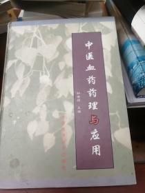 中医血药药理与应用