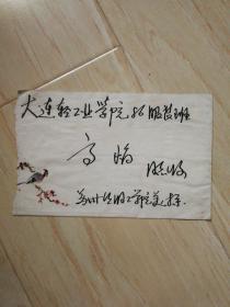 1986年 实寄封【贴邮票J123(2—1)】