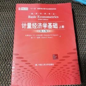 计量经济学基础 第5版 上册