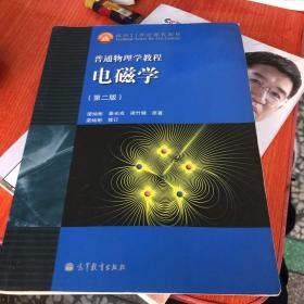 普通物理学教程·电磁学(第二版):普通物理学教程//面向21世纪课程教材