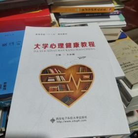 大学心理健康教程(王亚楠)