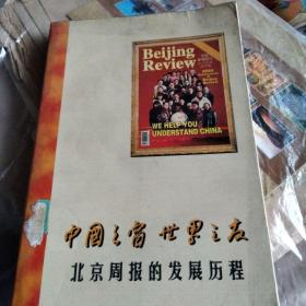 中国之窗世界之友,北京周报的发展历程