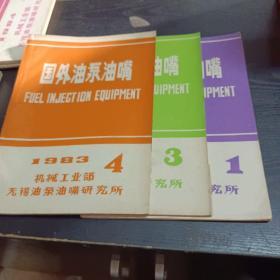 国外油泵油嘴1983/1、3、4(3本合售)