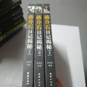 蒋介石日记揭秘上中下 全三册