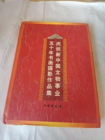 庆祝新中国文物事业五十年书画摄影作品集(精)