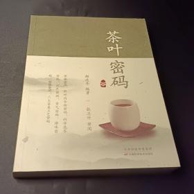 《茶叶密码》