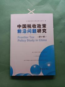 中国税收政策前沿问题研究 第十辑