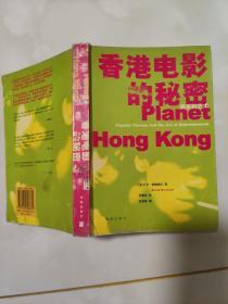 正版品好  香港电影的秘密:娱乐的艺术 2003年1版1印