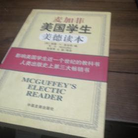 麦加菲美国学生美德读本