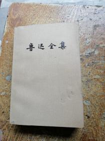 鲁迅全集 日记 14