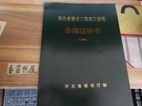 河北省建设工程竣工验收备案证明书【空白,正本1份,副本5份】