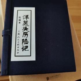 洋葱头历险记(绘画本套装共4册2019一版一印)