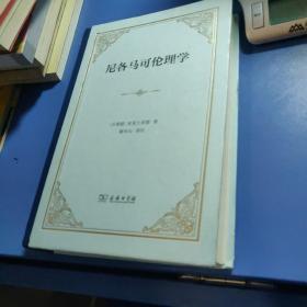 尼各马可伦理学(四菜一汤精装)