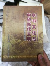 水书文化与中华断代文明
