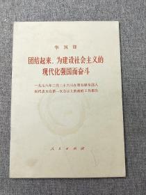 华国锋 团结起来为社会主义的现代化强国而奋斗