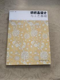 纺织品设计与工艺基础