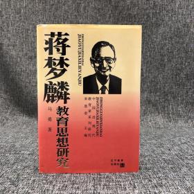 马勇毛笔签名钤印《蒋梦麟教育思想研究》 (精装)绝版书
