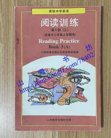 高级中学英语 阅读训练 第三册(上) 供高中三年级上学期用