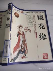 国学典藏书系:镜花缘(珍藏版)