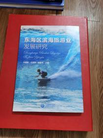 东海区滨海旅游业发展研究