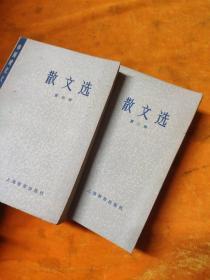 散文选(第三 四册)