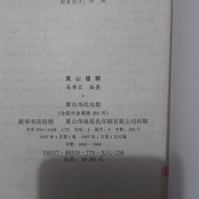 黄山楹联(内附多份黄山景点门票,已使用)