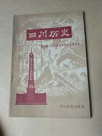 初级中学乡土教材(试用本)四川历史