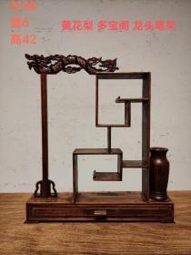 文房多宝阁龙头笔架,花梨木制 手工雕刻  做工精细 品相一流可做茶托 花瓶底座